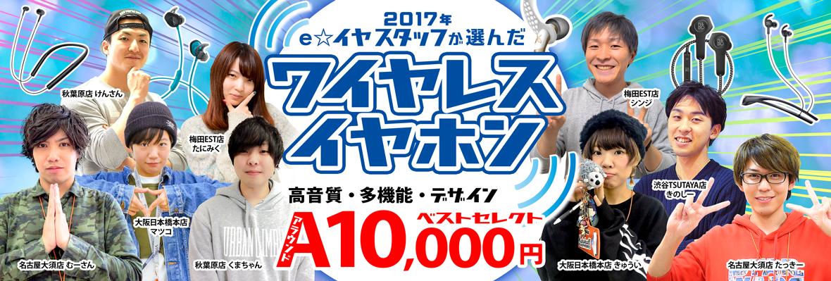 日本媒体评选600元以上蓝牙耳机TOP5