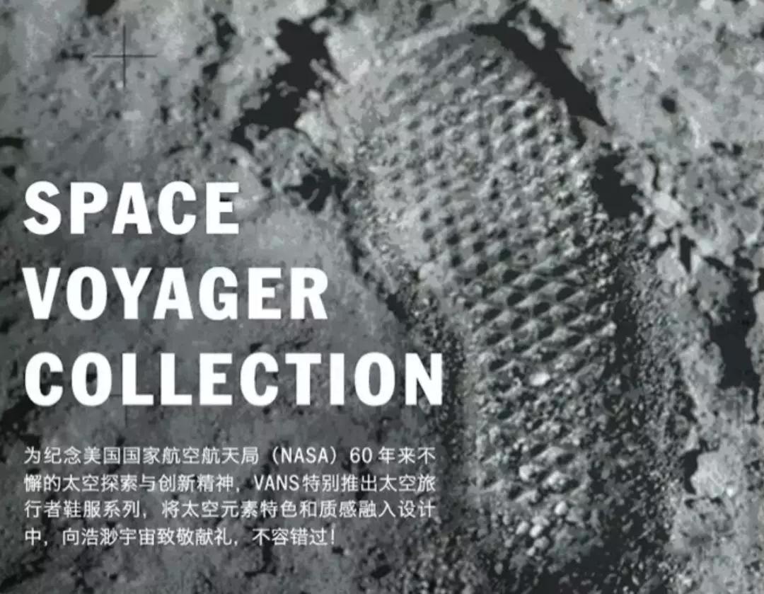 Vans x NASA出了双sneaker 穿着它飞上太空吧  秋11月 第24张